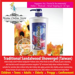 Sandalwood Showergel 檀香五合一沐浴乳(小) , 700ml