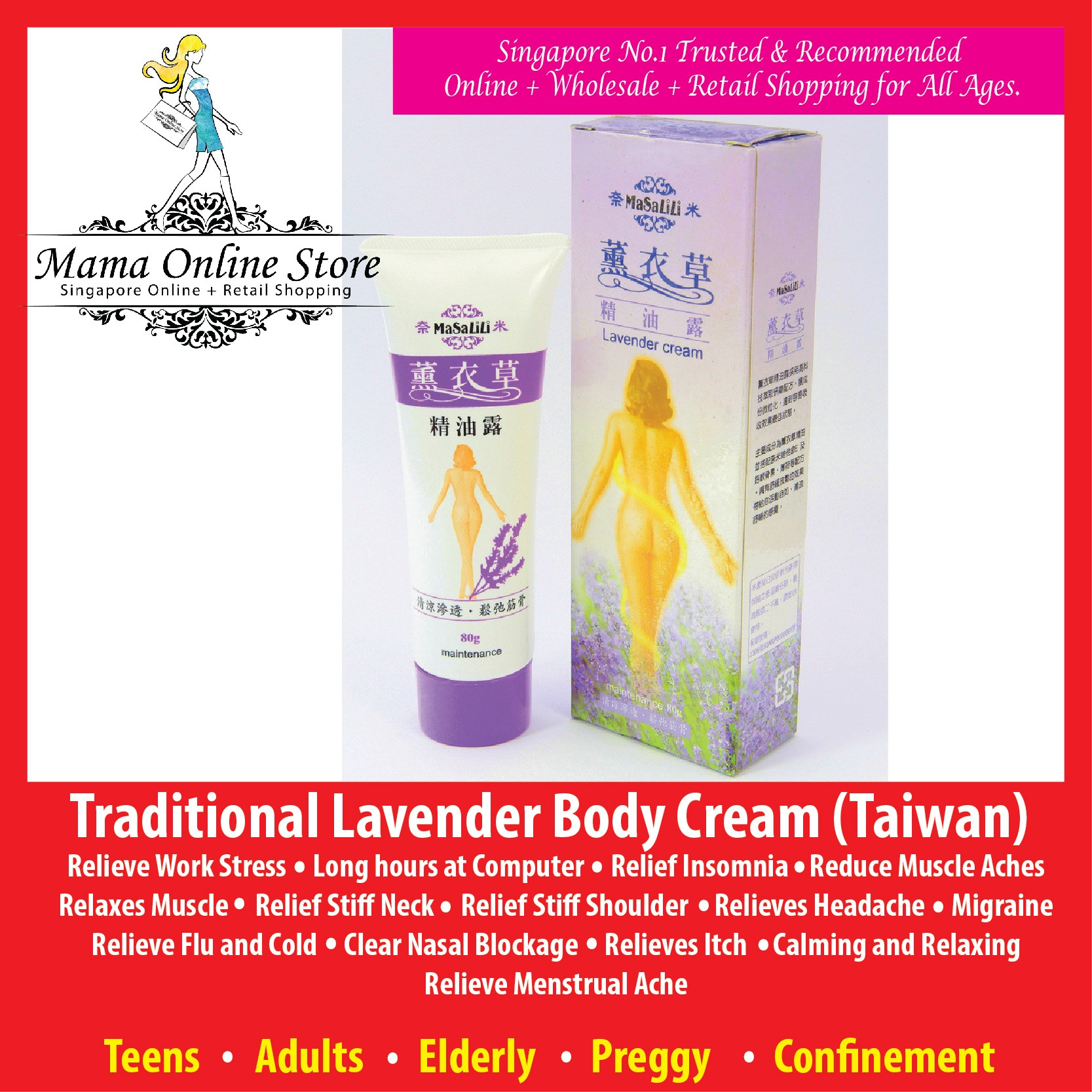 Lavender Body Cream 薰衣草精油露 ,80g