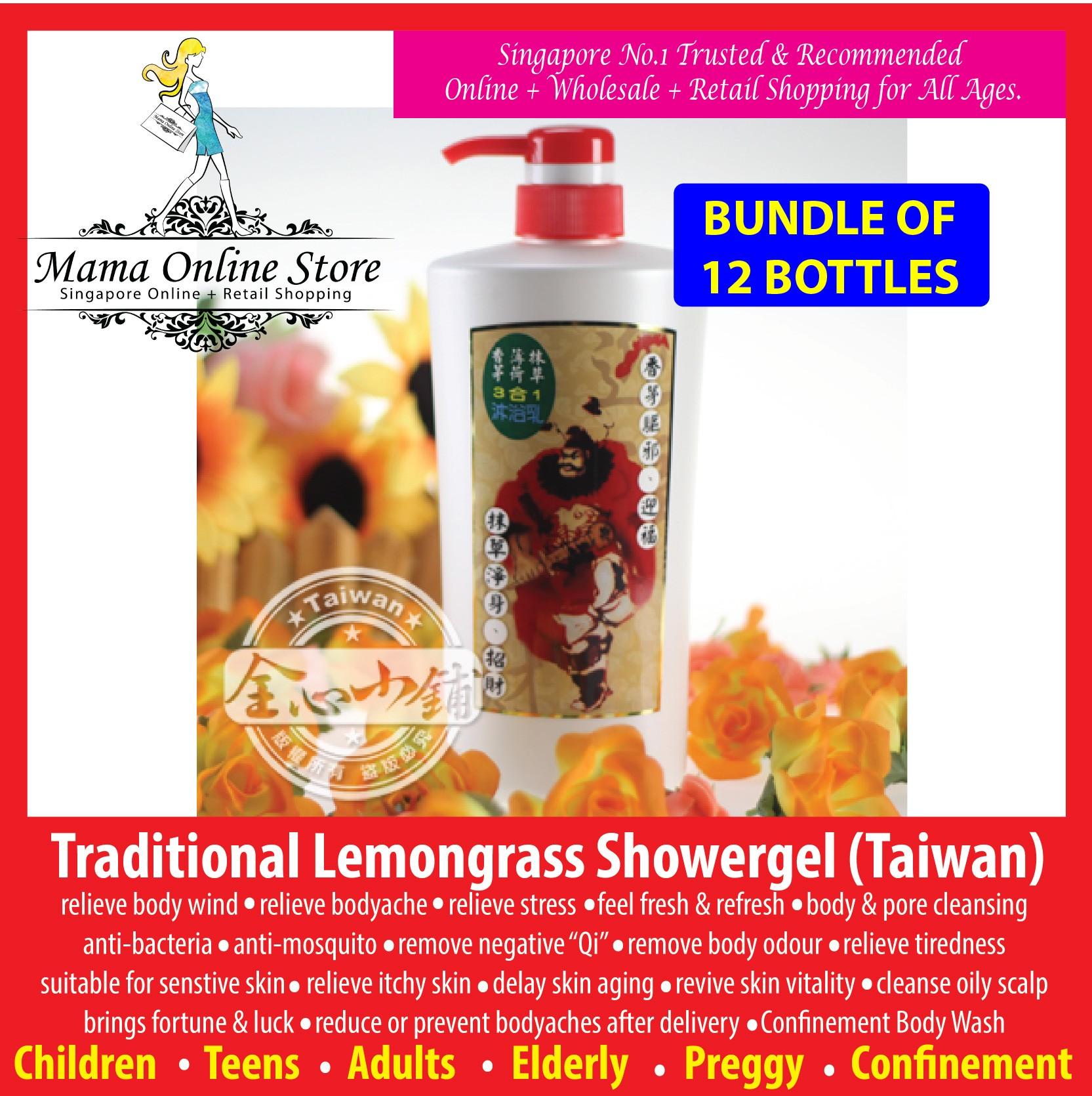[Bundle of 12] Lemongrass Showergel 香茅抹草三合一沐浴乳(小) , 700ml