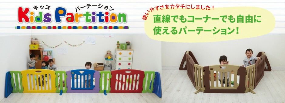 Play Yard Nihon